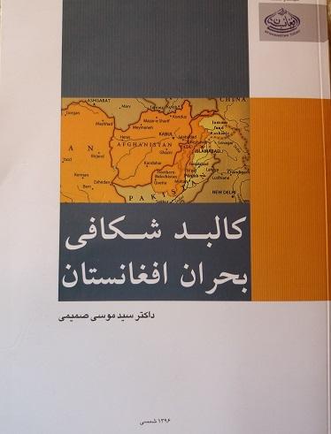 کالبد شکافی بحران افغانستان